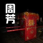 孙美琪疑案周芳安卓版v1.0.0 完整版