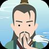 修仙式人生破解版v1.0 满属性版