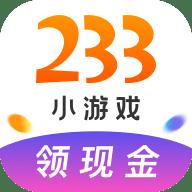 2333乐园小游戏v2.40.0.2 最新版