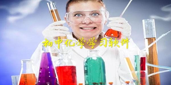 初中化学学习Software