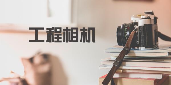 工程相机appdownload-工程相机免费download安装-角度相机download