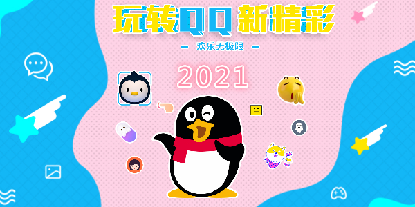 qq2021newest版download-qq2021旧版本download-手机qq2020download