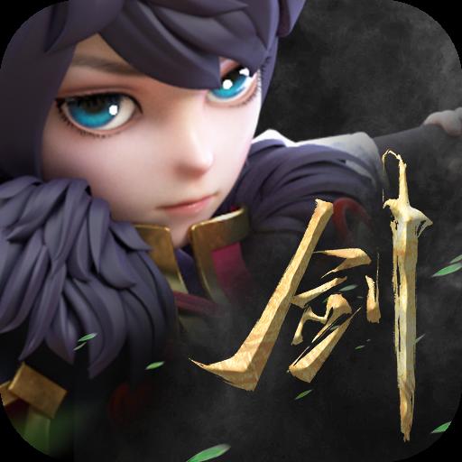 少年以剑之名v1.2.5 官方版