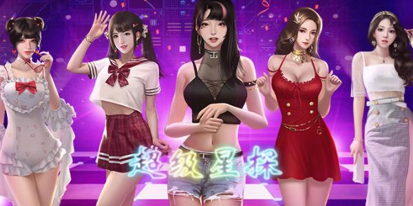 超级星探game版本大全-official版-九游版-破解版-无限钻石