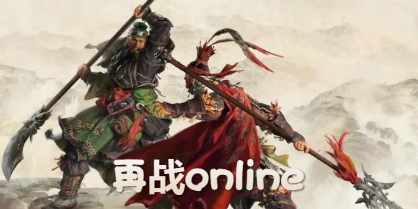 再战onlinegame大全-official版-九游版-破解版-无限元宝版