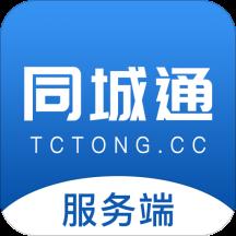 同城通服务端appv5.2.20190930 官方版