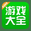 4399game大全appv5.7.0.64 安卓版