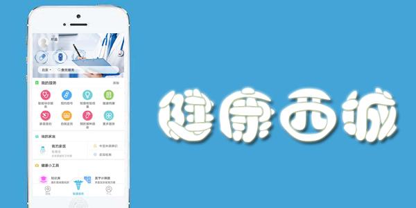 健康西城预约挂号平台-健康西城app挂号-北京健康西城