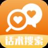 高情商chat 术v1.2.2 免费版