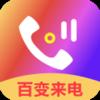 百变来电秀appv3.0.1 安卓版