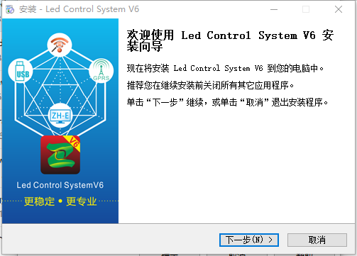 led control system(LED控制系统)v6.4.3.124 免费版