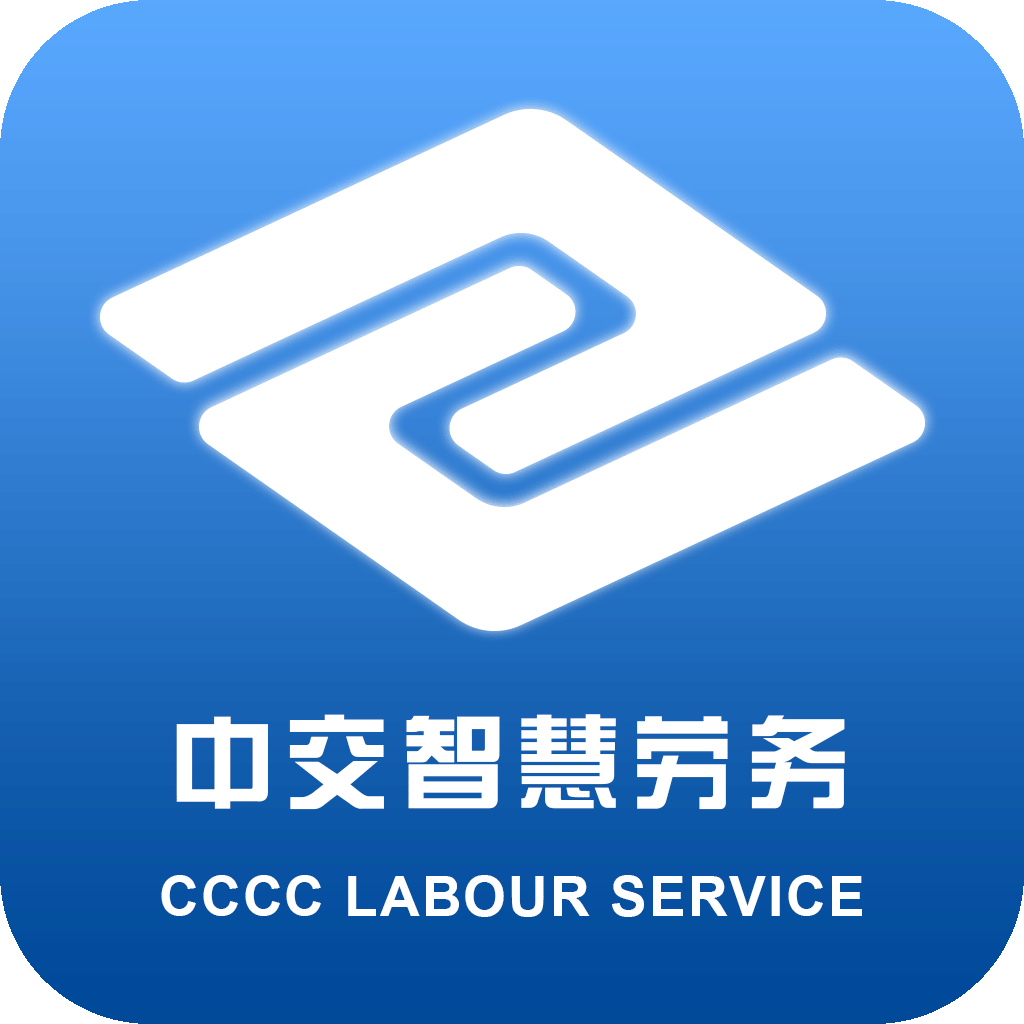 中交智慧劳务appv1.0.6 官方版