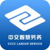 中交智慧劳务appv1.0.6 official版