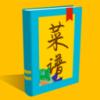 菜谱大全书v1.20.39 newest版