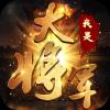 我是大take军之潜伏gamev1.0.1 安卓版