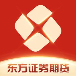 东方证券期货appv2.2.5 最新版