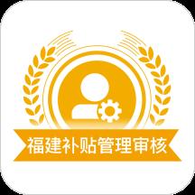 福建农机补贴审核appv1.0.3 最新版