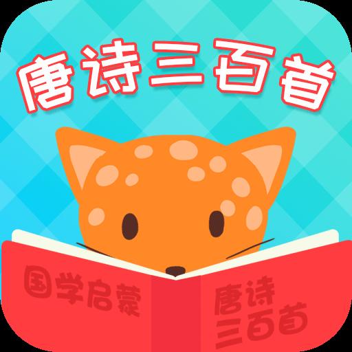 唐诗三百首早教v3.4.7 最新版