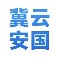 冀云安国v1.4.5 官方版