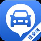 检察院公务用车平台v1.0.18 最新版
