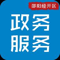 邵阳经开区政务appv0.1.6 官方版