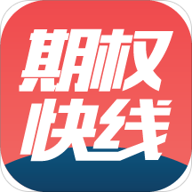 上海证券期权快线appv3.6.81.0 官方版
