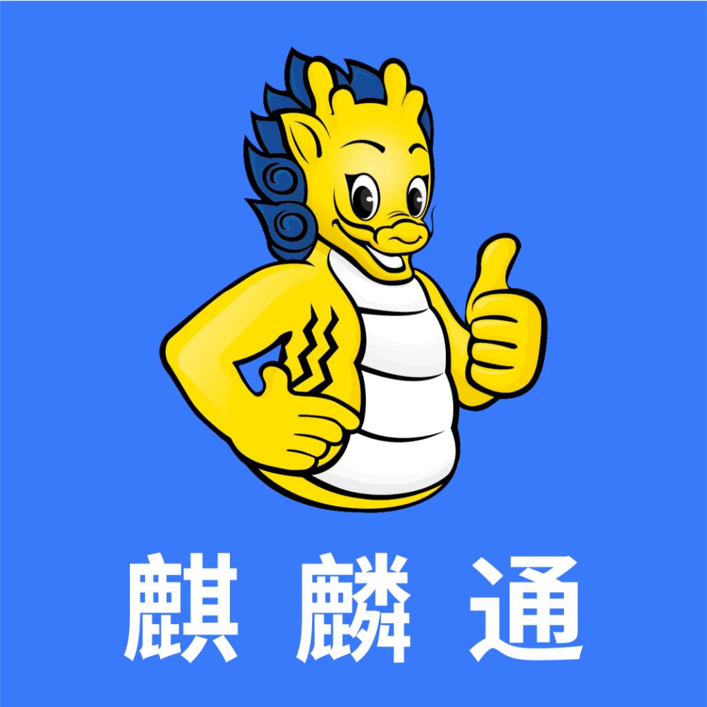 麒麟通appv1.2.4 最新版