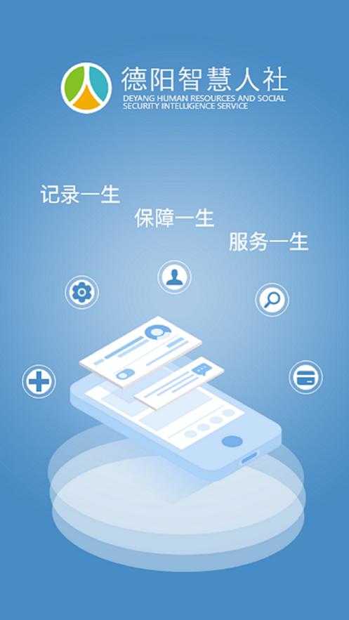 德阳智慧人社最新版2020v1.3.8 安卓手机版