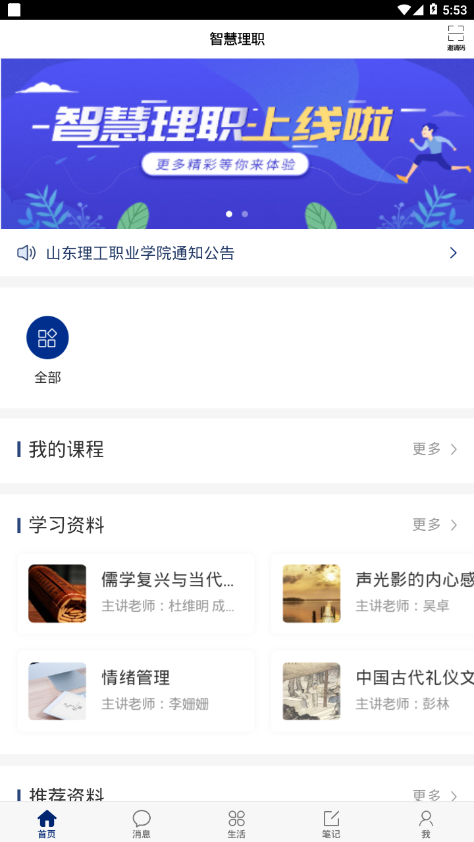 智慧理职appv1.2 最新版
