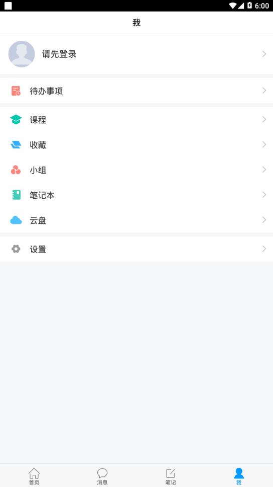 智慧延大appv1.0 最新版