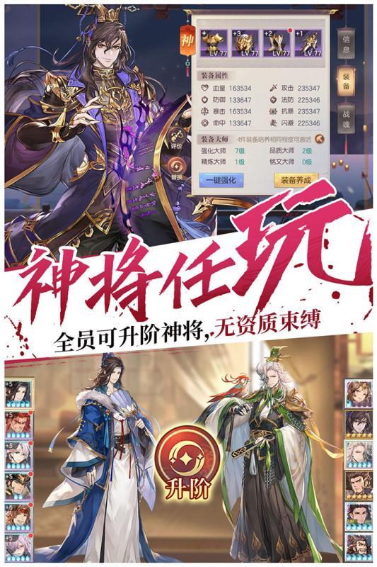 三国志幻想大陆v1.2.3 安卓版