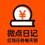 微点日记appv1.4.0 红包版