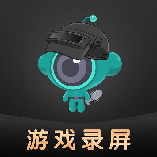 游戏录屏王者appv1.0.0 安卓版