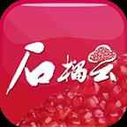 石榴云appv4.0.3 最新版