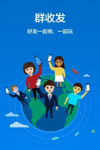SHAREit app-文件传输共享v5.6.32 安卓最新版