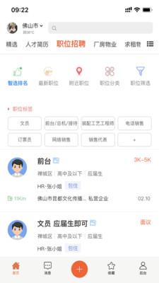 万昊联讯v0.6.19 最新版