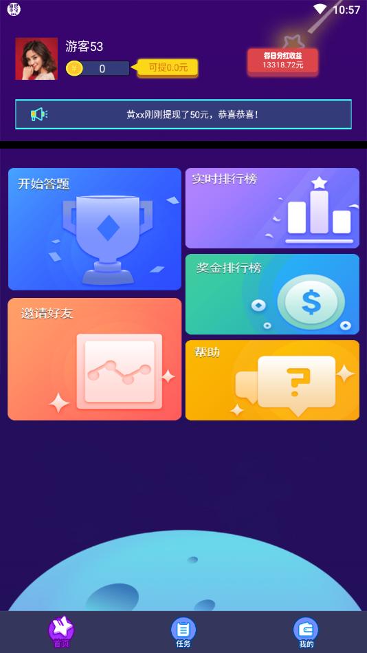 知识夺宝appv1.5.02 赚钱版