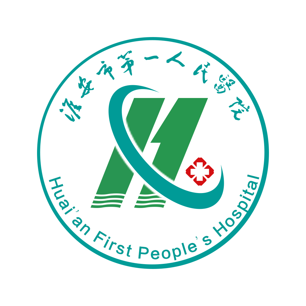 淮安市第一人民医院appv1.1.0 最新版