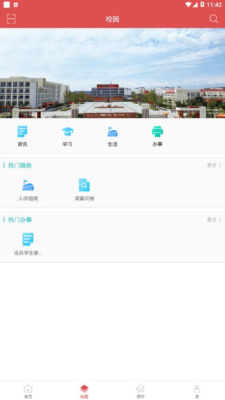 智慧水院appv2.0.2 最新版