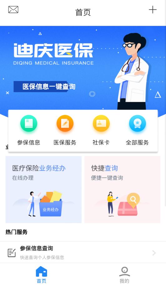 迪庆医保v1.0.8 最新版