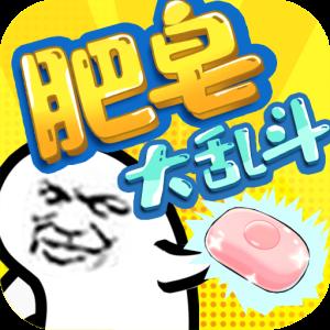 肥皂大乱斗破解版v1.9.4 最新版