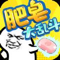 肥皂大乱斗去广告版v1.1.9 安卓版