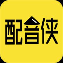 配音侠v1.8.2 最新版