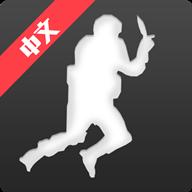 CS跳跃模拟器中文版v1.7.5 安卓版