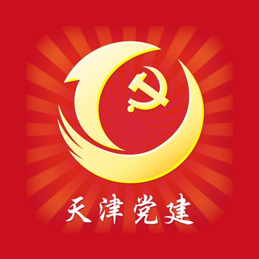天津党务通appv2.2.4 最新版