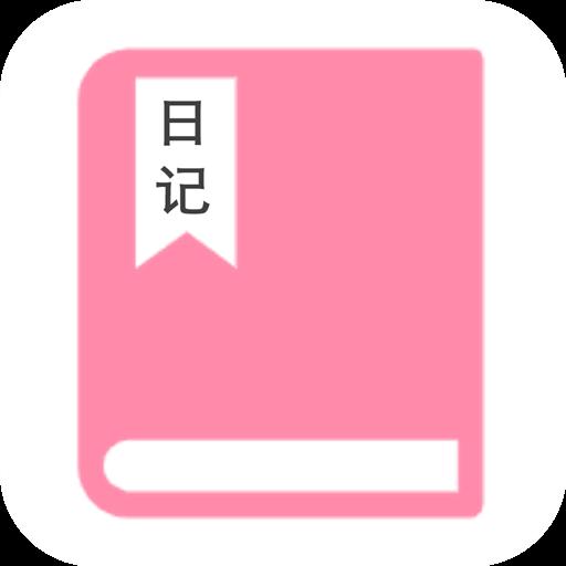 粉粉小笔记v1.4 安卓版