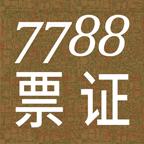 7788票证v1.1.0 安卓版