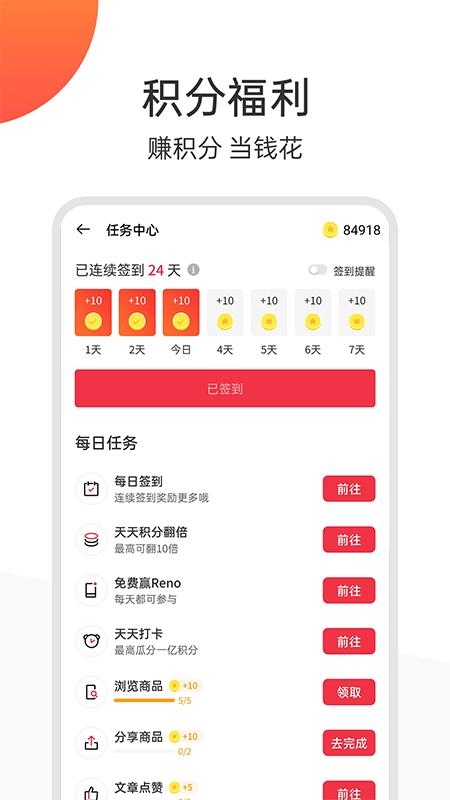 欢太商城appv2.6.4 安卓最新版