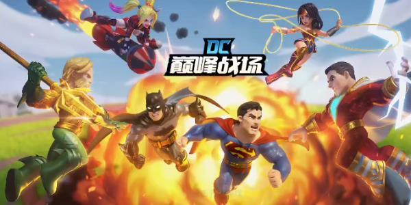DC巅峰战场游戏版本大全-官方版/测试版/破解版/国际版
