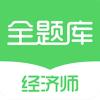 经济师全题库v5.16.0.10 破解版